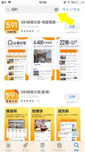 591アプリの591アプリのダウンロード方法