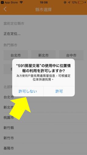 591アプリ通知を許可しない