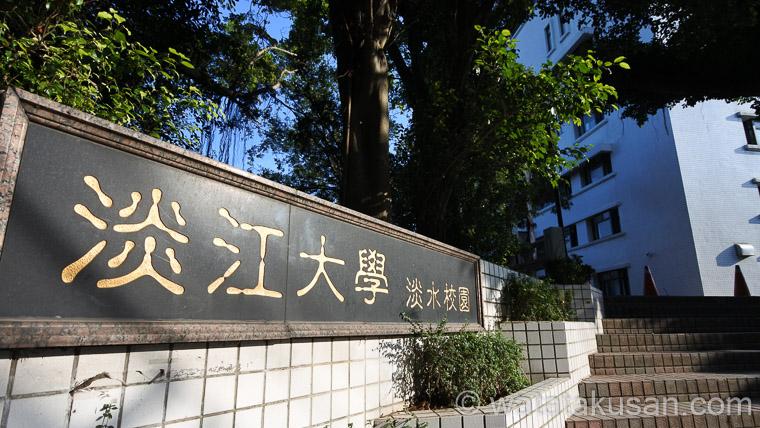 身体が弱い人におすすめする台湾ワーホリ・留学の持ち物【冷房が寒い】