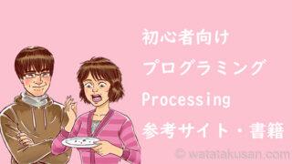 Processing入門の参考になるサイトまとめ【基礎・アイデア・書籍】