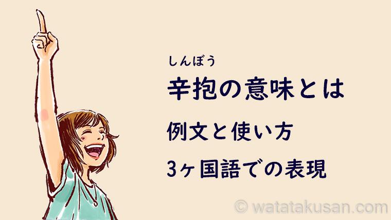 辛抱の意味とは【言葉の意味、使い方、英語・スペイン語・中国語での言い方】