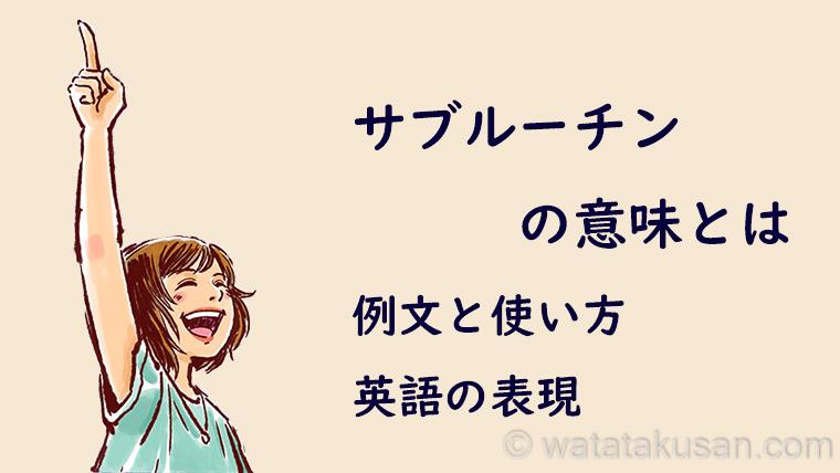 サブルーチンの意味とは【例文、英語での表現】