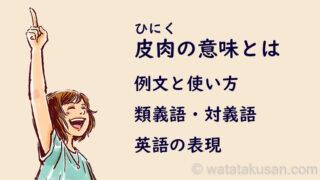 皮肉の意味とは【例文、類義語と対義語、英語での表現】