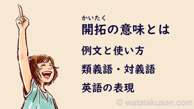 開拓の意味とは【例文、類義語と対義語、英語での表現】