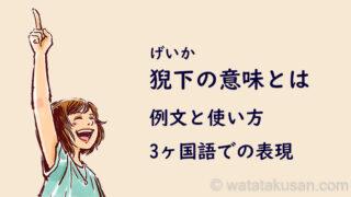 猊下の意味とは【例文と使い方、英語・スペイン語・中国語での言い方】