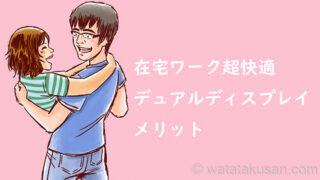【在宅ワーク超快適】デュアルディスプレイのメリット6【デメリット】