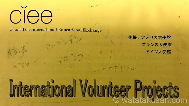 CIEE海外ボランティアが終了【人生を変えるきっかけをありがとう】