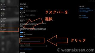 タスクバーを上にする設定方法【windows10】