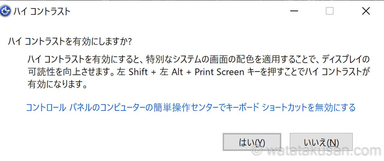 左 Alt + 左 Shift + Prontscreen key→はい