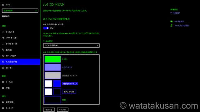 【Windows10】ハイコントラスト設定のやり方【画像つき】