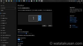 【windows10】縦置きモニターの設定方法【写真つき】