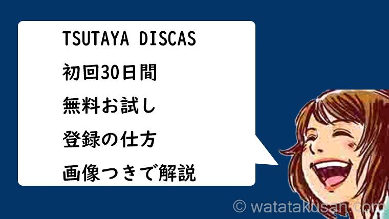 TSUTAYA DISCAS 初回30日間無料お試しの登録方法【スマホのスクショ画像つきで解説】