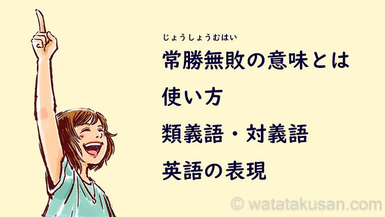 常勝無敗の意味とは【類義語・対義語・使い方・英語での表現】