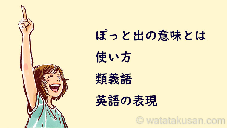 ぽっと出るの意味とは【使い方、類義語、英語での表現】
