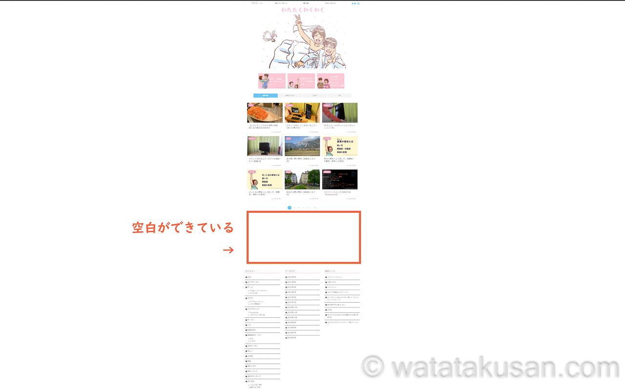 JINトップページフッター付近の余白を解決した方法【写真つき】
