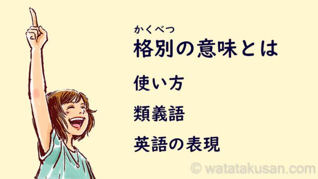 格別の意味とは【使い方・類義語・英語での表現】