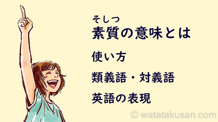 素質の意味とは【使い方、類義語・対義語・英語での表現】