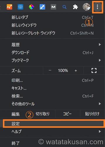 Google Chromeの右上の縦の3つの点→設定