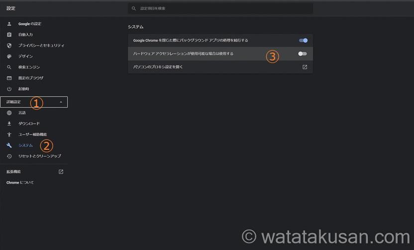 手順2 詳細設定→システム→ハードウェアアクセラレーションが使用可能な場合は使用するをオフにする
